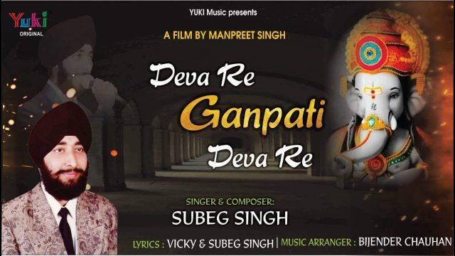 Ganesh Bhajan – Deva Re Ganpati Deva
