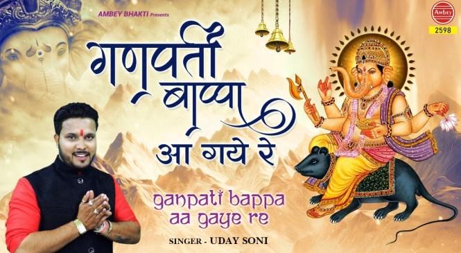 Ganesh Bhajan  –  Ganpati Bappa Aa Gaye Re