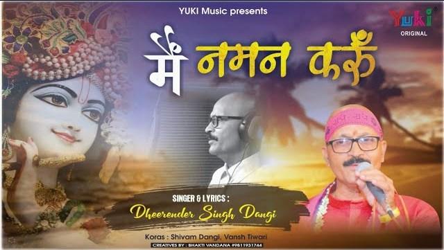 Khatu Shyam Bhajan – Main Naman Karun