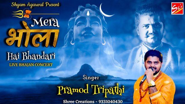 Shiv Bhajan – Mera Bhola Hai Bhandari