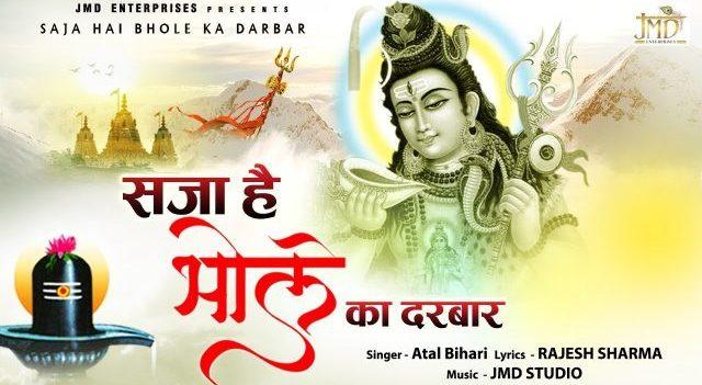 Shiv Bhajan – Saja Hai Bhole Ka Darbaar