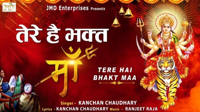 Durga Bhajan – Tere Hain Bhakt Maa