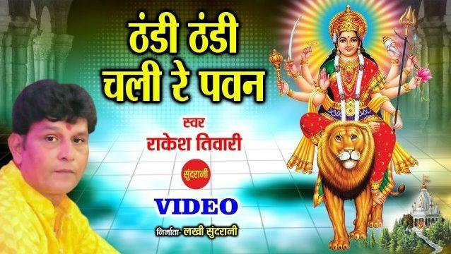 Durga Bhajan – Thandi Thandi Chale Ri Pavan