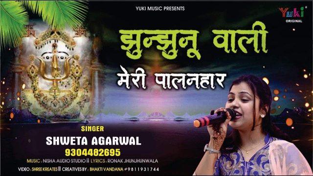 झुन्झुनू वाली मेरी पालनहार – हिंदी लिरिक्स दुर्गा भजन