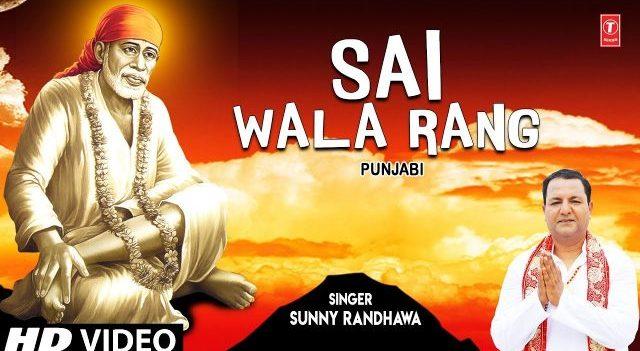 Sai Wala Rang Hindi Lyrics – Sai Bhajan