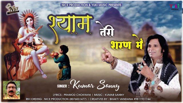 Shyam Teri Sharan Mein Hindi lyrics – Khatu Shayam Bhajan