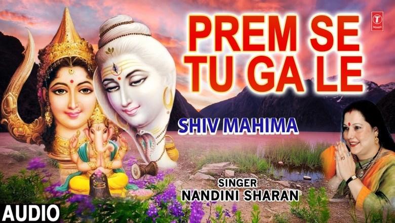 प्रेम से तू गा ले – शिव भजन हिंदी लिरिक्स