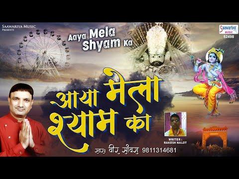 आया मेला श्याम का   Aaya Mela Shyam Ka   Khatu Shyam Mela Song   Veer Sanwra   Shyam Bhajan 2020