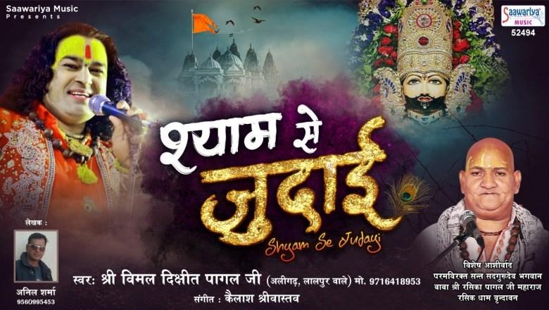 दिल में समा जाने वाला श्याम भजन  – श्याम से जुदाई – Shyam Se Judai – Shyam Bhajan – Vimal Dixit