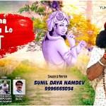 मुझे अपना बना लो श्याम | Khatu Shyam Bhajan | by Sunil Daya Namdev | Full HD Video