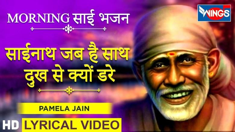 साई नाथ जब हे साथ दुःख से क्यों डरे : साई भजन : Sai Nath Jab Sath : Sai Baba Songs