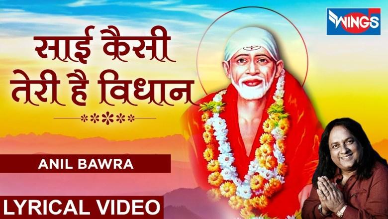 साई कैसी तेरी है विधान : साई भजन : Sai Kaise Tere Hai Vidhan : Sai Baba Songs by Anil Bawra