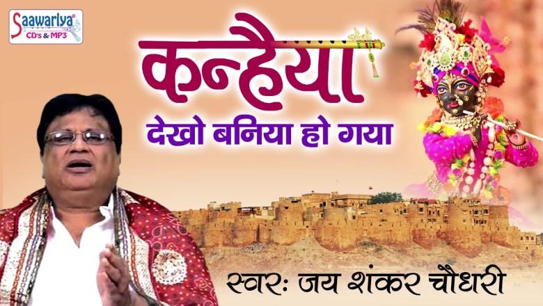 जय शंकर चौधरी जी का सुपरहिट भजन !! कन्हैया देखो बनिया हो गया !! Krishna Bhajan #Saawariya