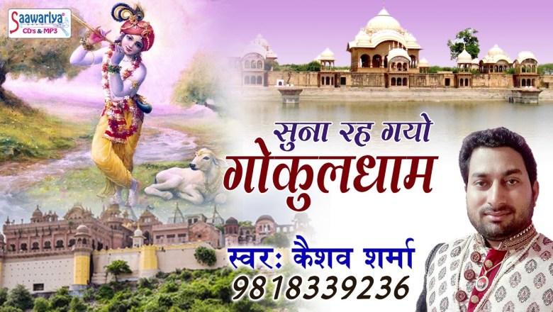 2018 Krishna Bhajan \ Suna Rahe Gayo Gokuldham \ Krishna Ji Devotional Song #Keshav Sharma
