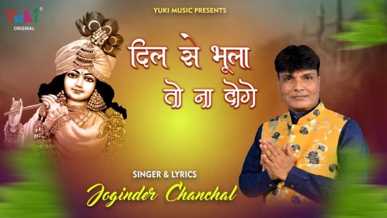 श्याम अपने दिल से भूला तो ना दोगे | Baba Shyam Latest Bhajan | Jogender Chanchal (Full HD Bhajan)