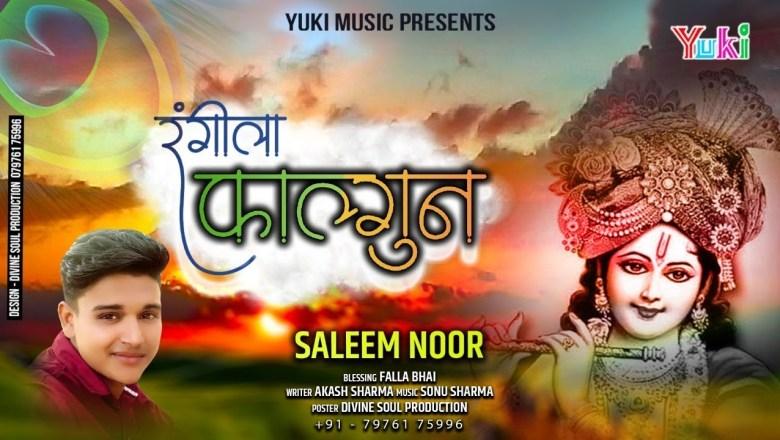 चल श्याम धणी के द्वार रंगीला फागुण आया है | Shyam Bhajan by Saleem Noor