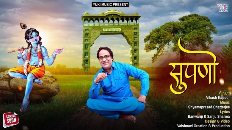 Shyam Bhajan – Supno – काल रात मन्ने सुपणो आयो बाबो हेला मारे | Khatu Shyam Bhajan | Vikash Kapoor