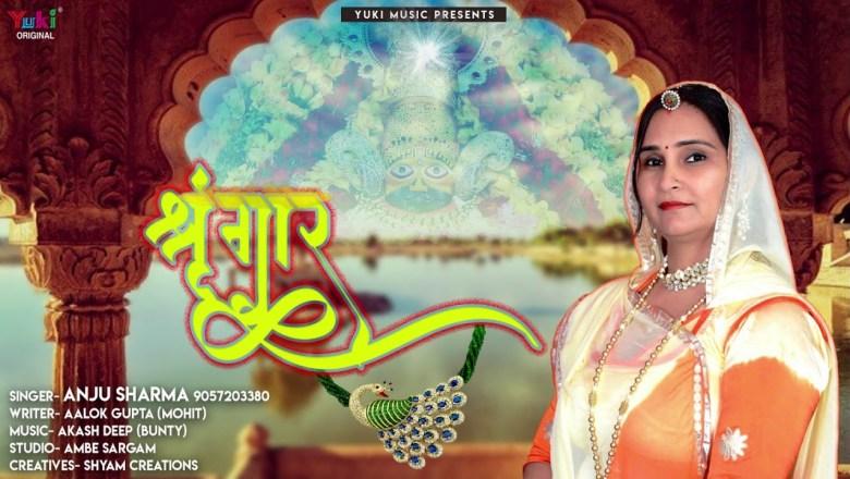श्रृंगार | Shringar | Beautiful Khatu Shyam Bhajan by Anju Sharma | श्याम भजन | Audio