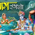 Radha Krishna Holi Song !! Shyam Rangilo (श्याम रंगीलो) !! Bhawan Singh !! HD Video Song #Saawariya