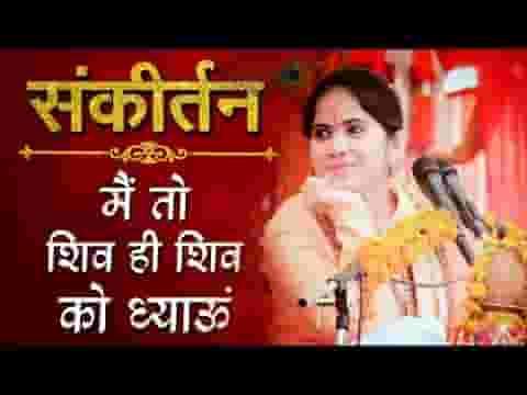 jaya Kishori ji Bhajan मैं तो शिव ही शिव को ध्याऊँ जल से स्नान कराऊँ भजन लिरिक्स