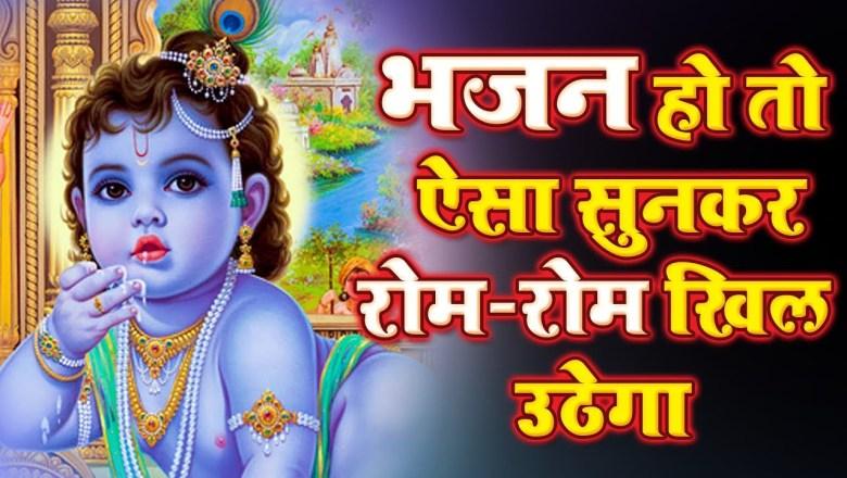 krishna bhajan सच्ची श्रद्धा से सुन लो सभी संकट दूर हो जायेंगे !! Krishna Bhajan 2020-Superhit Bhajan 2020-Ravi Raj