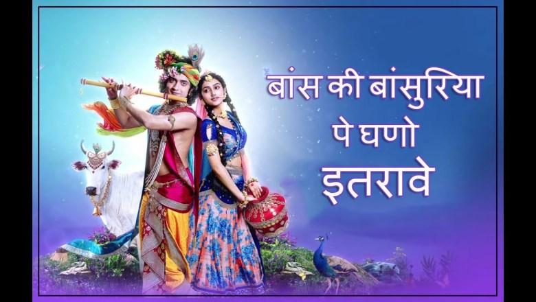 krishna bhajan Bans Ki Basuriya Pe Ghano Itrave (krishna bhajan) बांस की बांसुरिया पे घणो इतरावे | MaddyFunGuy