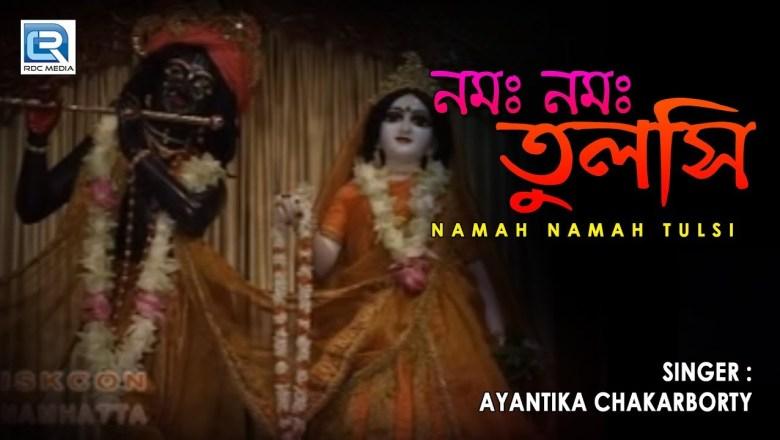 krishna aarti Iskcon Bhajans | Namah Namah Tulsi | Iskcon Prabhati Aarti