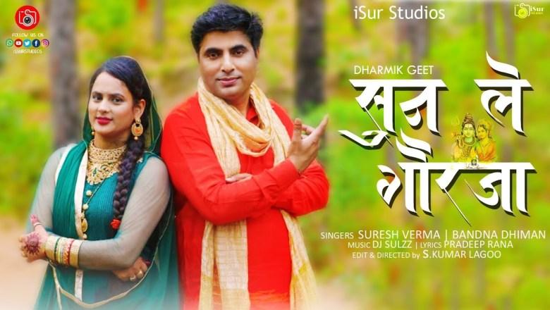 शिव जी भजन लिरिक्स – New Shiv Bhajan | Sun Le Gaurja | Suresh Verma | Bandna Dhiman | Official Video | DJ Sulzz | iSur