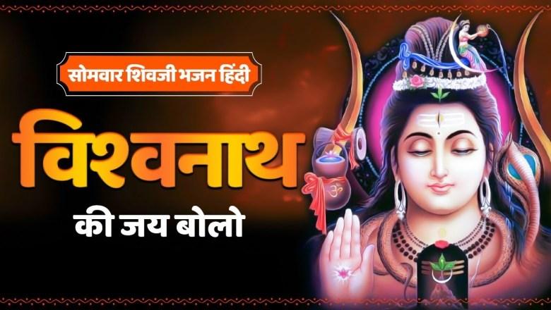 शिव जी भजन लिरिक्स – Morning Shiv Bhajan | Vishwanath Ki Jai Bolo | विश्वनाथ की जय बोलो