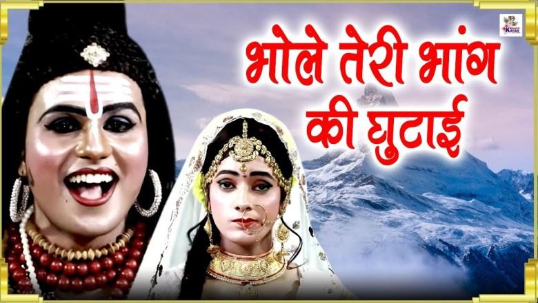 शिव जी भजन लिरिक्स – Kawad Dj Song | भोले तेरी भांग की घुटाई मार गई | Shiv Bhajan | Kawad Song | Bhajan Kirtan