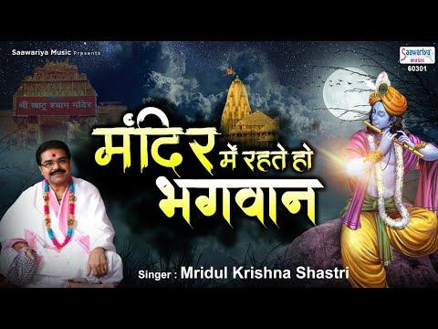 मंदिर में रहते हो भगवन   Popular Krishna Bhajan   Mridul krishna Shastri   Shyam Bhajan