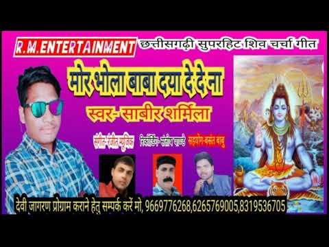 शिव जी भजन लिरिक्स – सुपरहिट#छत्तीसगढ़ी शिव भजन#Superhit Chhattisgarhi shiv bhajan#साबीर शमिॅला