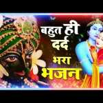 सीधे आपके दिल में उतर जायेगा ये भजन New Krishna Bhajan – Krishna Bhajan 2020 – Krishna Bhajan