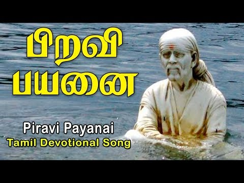 பிறவி பயனை | PIRAVI PAYANAI | VARAM THARUM BABA | RAHUL | SHIRDI SAI BABA SONGS | ANUSH AUDIO