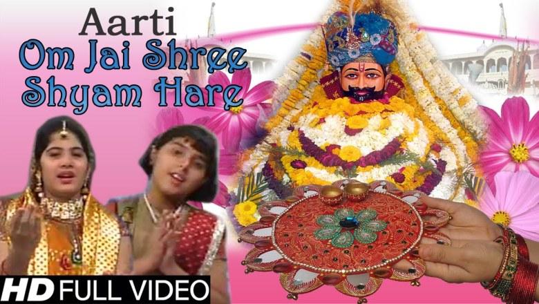 Om Jai Shree Shyam Hare || | Khatuji Shyam Baba Ki Aarti | || Jaya Kishori Ji, Chetna Sharma