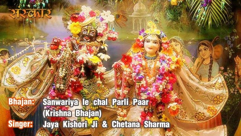 Sanwariya le chal Parli Paar (Krishna Bhajan) | Shyam Teri Lagan | Jaya Kishori Ji & Chetana Sharma