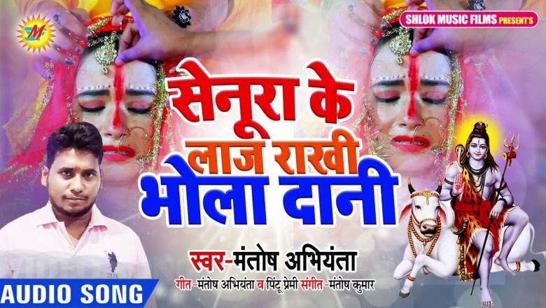 शिव जी भजन लिरिक्स – Mantosh Abhiyanta Shiv Bhajan | सेनूरा के लाज राखी भोला दानी | Senoora Ke Laj | Bolbam Song 2020