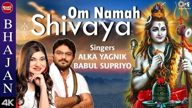 शिव जी भजन लिरिक्स – Om Namah Shivaya With Lyrics | Alka Yagnik, Babul Supriyo | Shiv Bhajan | Mahadev Songs | Shiv Dhun