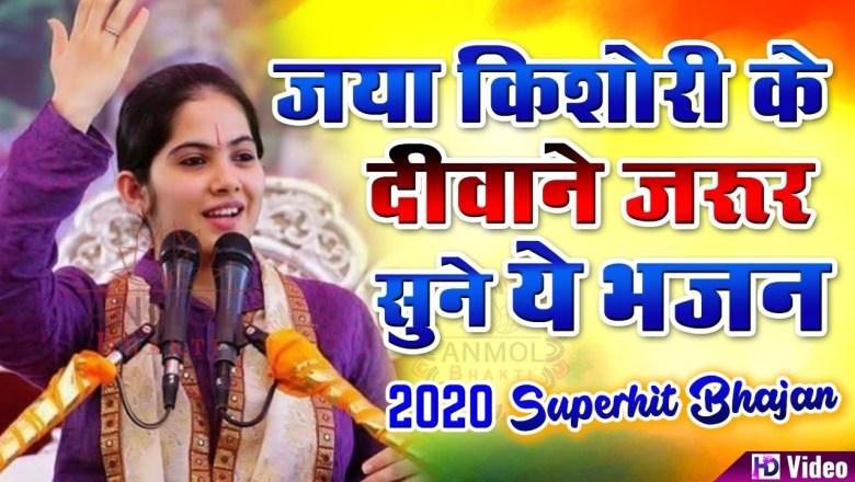जया किशोरी के दीवाने जरूर सुने – Jaya Kishori Ji Bhajan 2020 – Krishna Bhajan 2020 – New Bhajan 2020