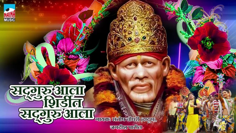SAIBABA SUPER HIT SONG – SADGURU AALA SHIRDIT SADGURU AAL  JAGDISH PATIL