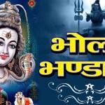 शिव जी भजन लिरिक्स – भोला डमरू वाला :- Bhola Damru Wala | Renuka Pawar | New Shiv Bhajan 2020 | Shiv Bhajan