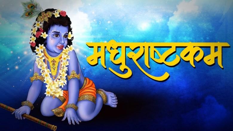 Madhurashtakam by Anandi Joshi | मधुराष्टकम् | Shri Krishna Bhajan