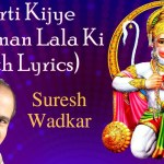 Hanuman Aarti – Aarti Kije Hanuman Lala Ki | Suresh Wadkar | Hanuman Jayanti |