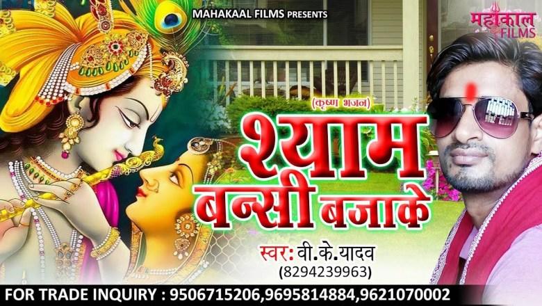 2017 का सुपरहिट कृष्ण भजन – Shyam Bansi Bajake – V.K. Yadav – Krishna Bhajan