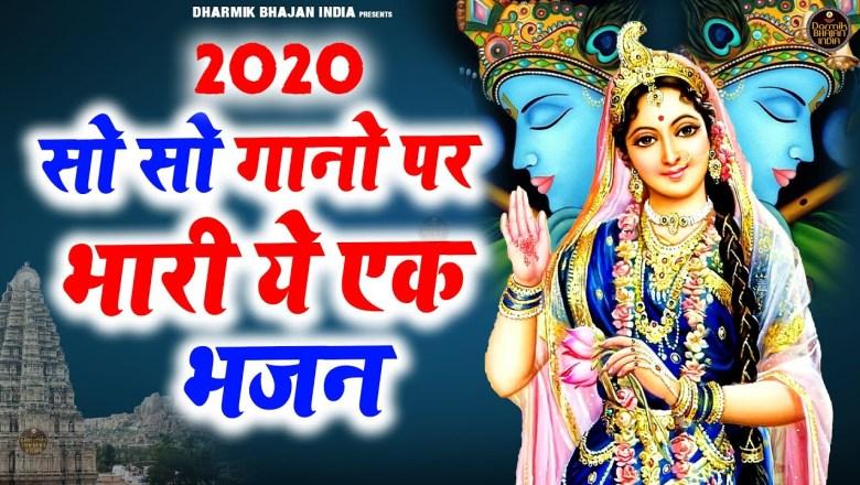 जरा इतना बता दे कान्हा    Superhit Krishna 2020 Bhajan  Latest New Krishna Bhajan 2020  Shyam Bhajan