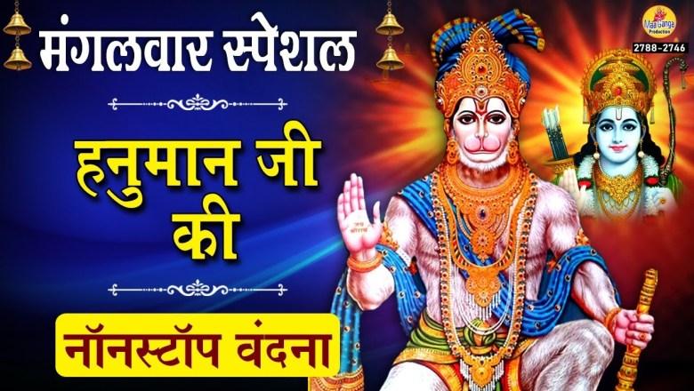 मंगलवार स्पेशल :  हनुमान जी की नॉनस्टॉप वंदना  – Nonstop Hanuman Aarti or Bhajan – #MaaGanga