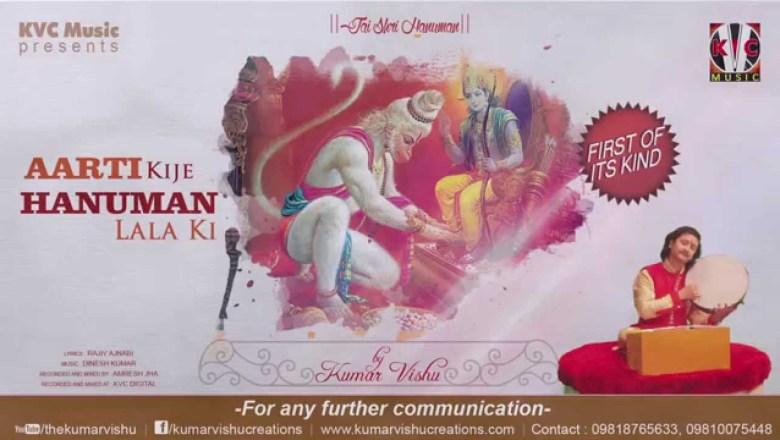 Hanuman Aarti By Kumar Vishu | Devotional Video Song 2015