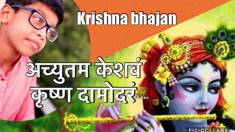 Achyutam Keshavam   अच्युतम केशवं कृष्ण दामोदरं   Krishna Bhajan   Adhvik Manchanda