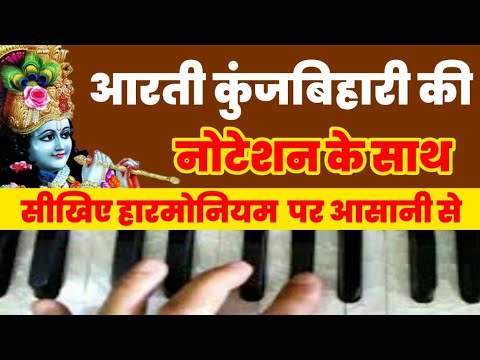 Aarti Kunj Bihari Ki  KRISHNA AARTI On Harmonium With Notation by Lokendra Chaudhary ||