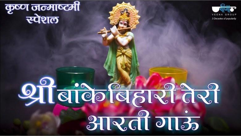 कृष्ण जन्माष्टमी स्पेशल : Krishna Aarti – श्री बांके बिहारी तेरी आरती गाउ | New Banke Bihari Aarti